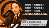 港《鳳凰衛視》母公司新董事與中財政部司長同名 學者:如京官司長掌港媒體屬首次
