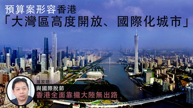 【香港財政預算案】配合國家雙循環 學者:難扭轉外資信心 國際金融中心不復