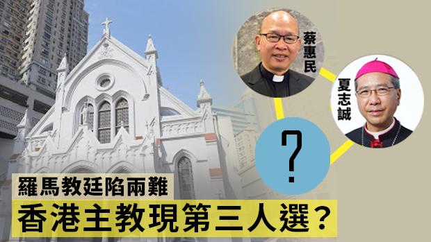 罗马教廷陷两难 香港主教现第三人选?