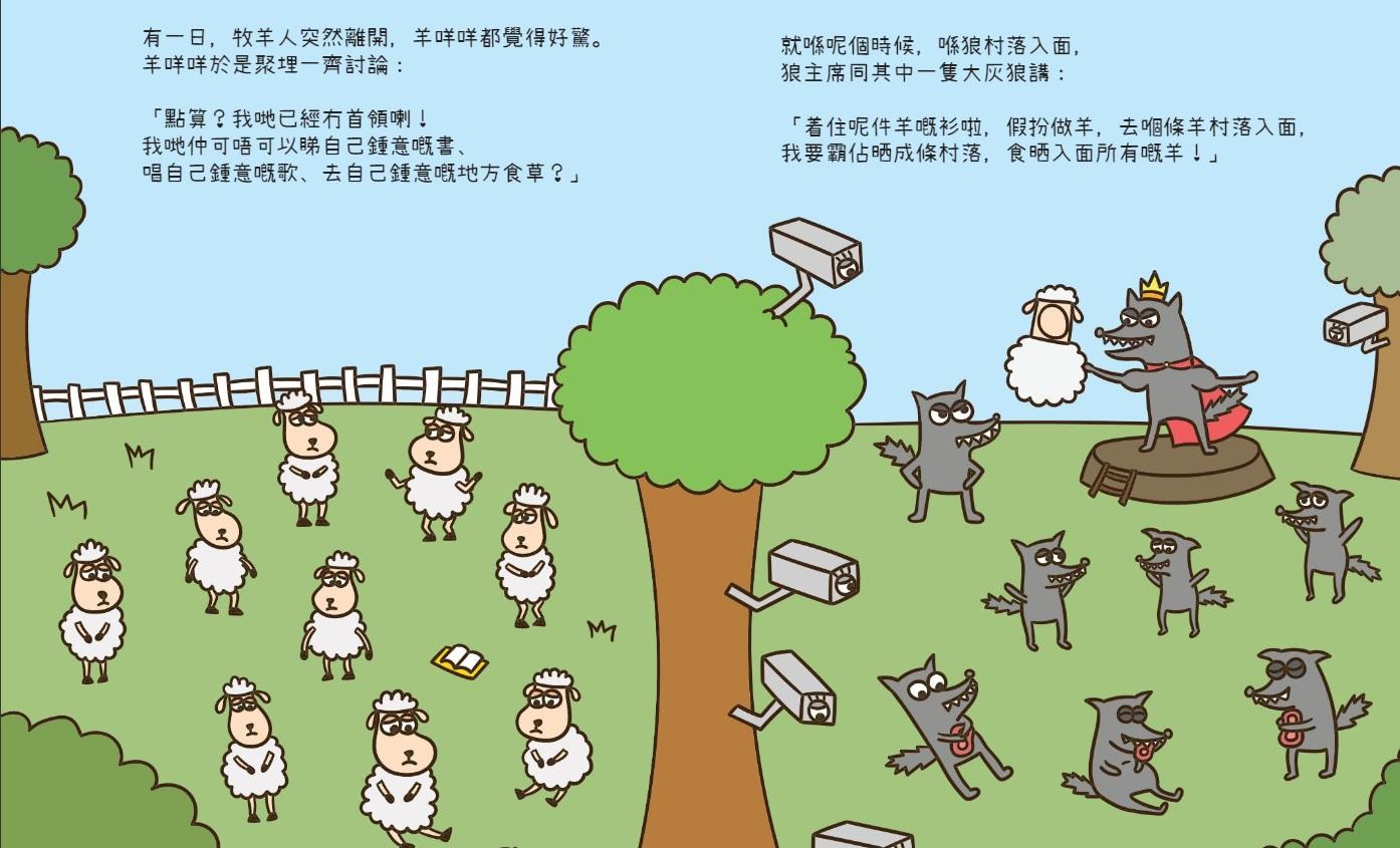 《羊村守卫者》讲述「羊村抵抗灰狼入侵」。(言语治疗师总工会图片)