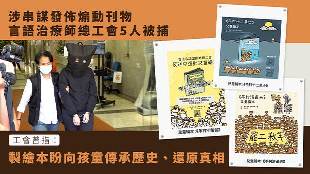 【国安时代】儿童绘本被指煽动刊物 言语治疗师总工会5人被国安拘捕