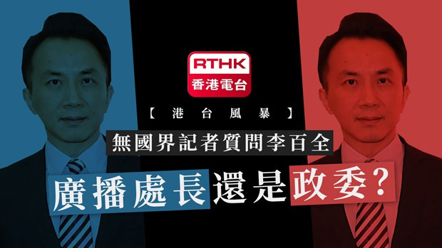 【港台風暴】無國界記者質問李百全:廣播處長還是政委?