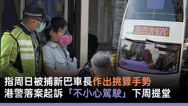 指周日被捕新巴車長作出挑釁手勢 港警落案起訴「不小心駕駛」