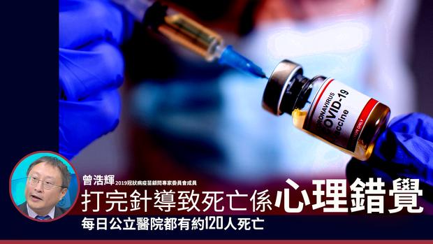 仅两成港人接种新冠疫苗 曾浩辉:打疫苗致死是「心理错觉」