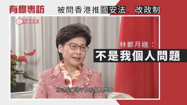 【民主倒退】人大强改香港选举制度 林郑:不是我个人问题
