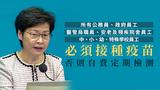 香港行政長官林鄭月娥周一(2日)宣布港府最新防疫措施。