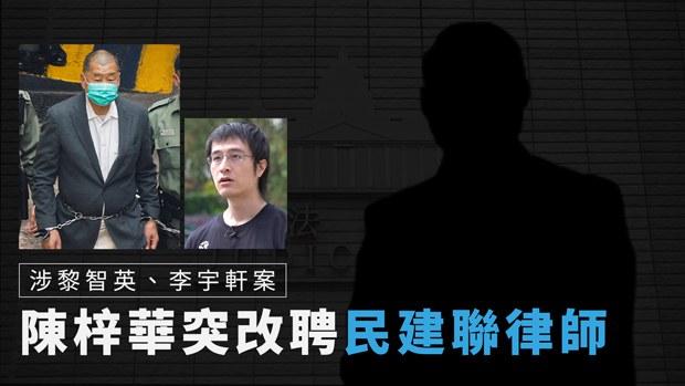 涉黎智英李宇轩案:陈梓华突改聘民建联律师