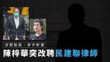 涉黎智英李宇軒案:陳梓華突改聘民建聯律師