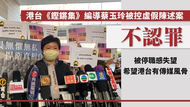 調查721真相惹禍:港台《鏗鏘集》蔡玉玲案提堂