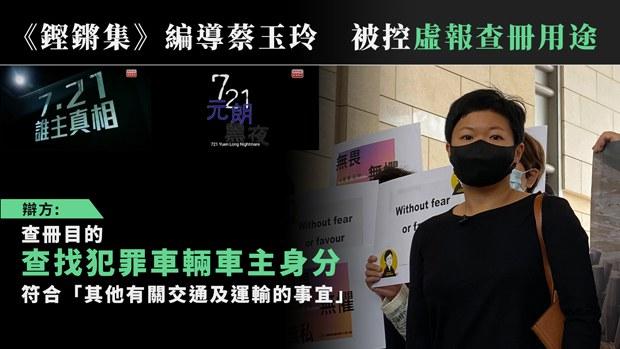 【元朗721】蔡玉玲查白衣人車牌被控告 辯方:調查運送武器車輛 非虛報查冊用途
