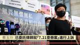 【港版文革】蔡玉玲:已委託律師就「7.21查冊案」進行上訴