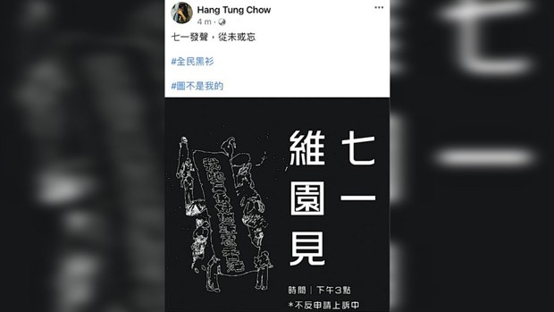 【新港殤】鄒幸彤再被捕 社交媒體曾轉載「七一維園見」