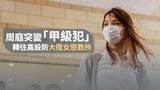 周庭频道影片分享狱中生活后 突变「甲级犯」转往高设防惩教所
