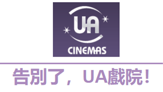 【新冠肺炎】UA影院全線結業 員工歸疚防疫措施不合理:「多謝政府」