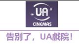 UA影院全线结业,员工归疚防疫措施不合理:「多谢政府」。