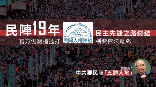 【國安時代】民陣解散後仍被多方追擊 示威者:公民社會的一大倒退