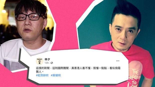 黄耀明被捕震撼音乐人 林夕:「国际丑闻」
