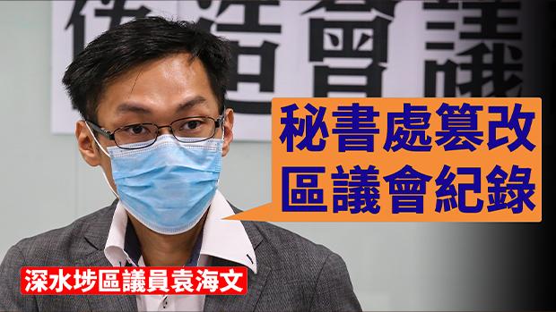 【區議會】會議紀錄「有修訂」變「無修訂」 袁海文指控民政署篡改會議文件