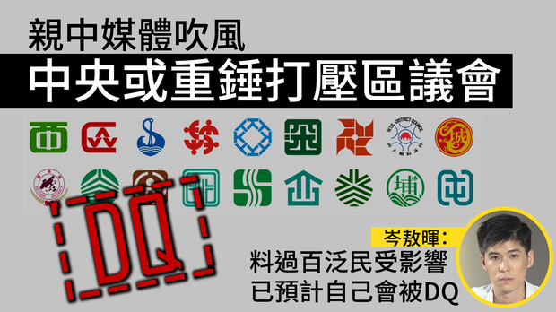 左報吹風DQ民選區議員 議員:各方對總辭意見不一