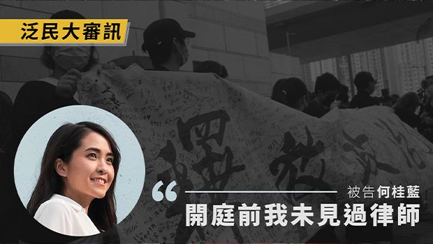 【港版美丽岛】47名泛民大审讯 多人投诉未获见律师