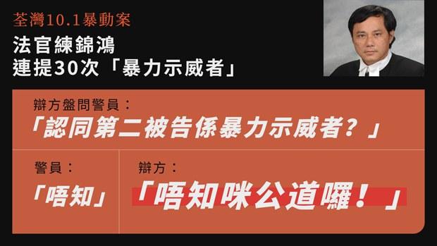 「荃灣10.1暴動案」法官最少30次提「暴力示威者」