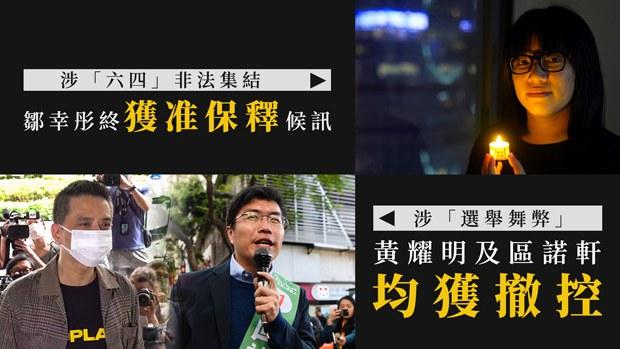 黄耀明、区诺轩涉「选举舞弊」获撤控    邹幸彤四度被拒后终获保释