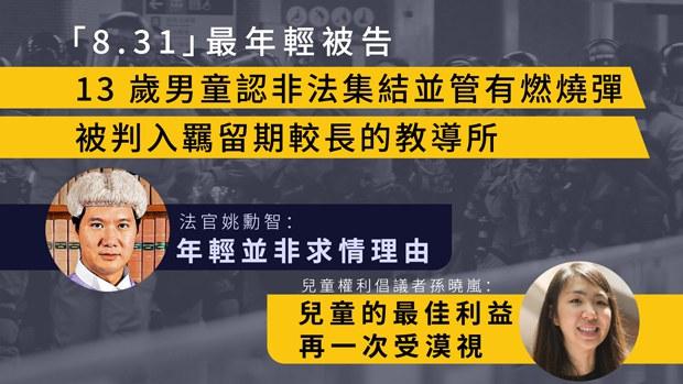 【反送中示威】「8.31」13歲最年輕被告非法集結罪成 專家:法庭比以往嚴謹