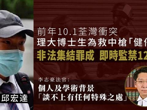 2019年10月1日荃灣衝突中,是香港歷史上第一次,警察對示威者近距離實彈開槍,而子彈距離心臟只有3cm。