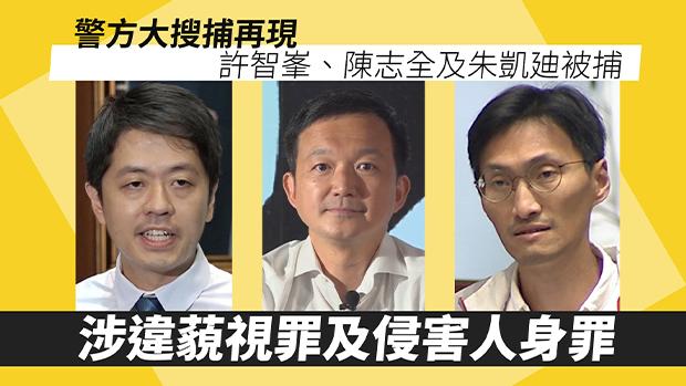 泛民總辭打壓未止:朱凱廸陳志全許智峯被捕