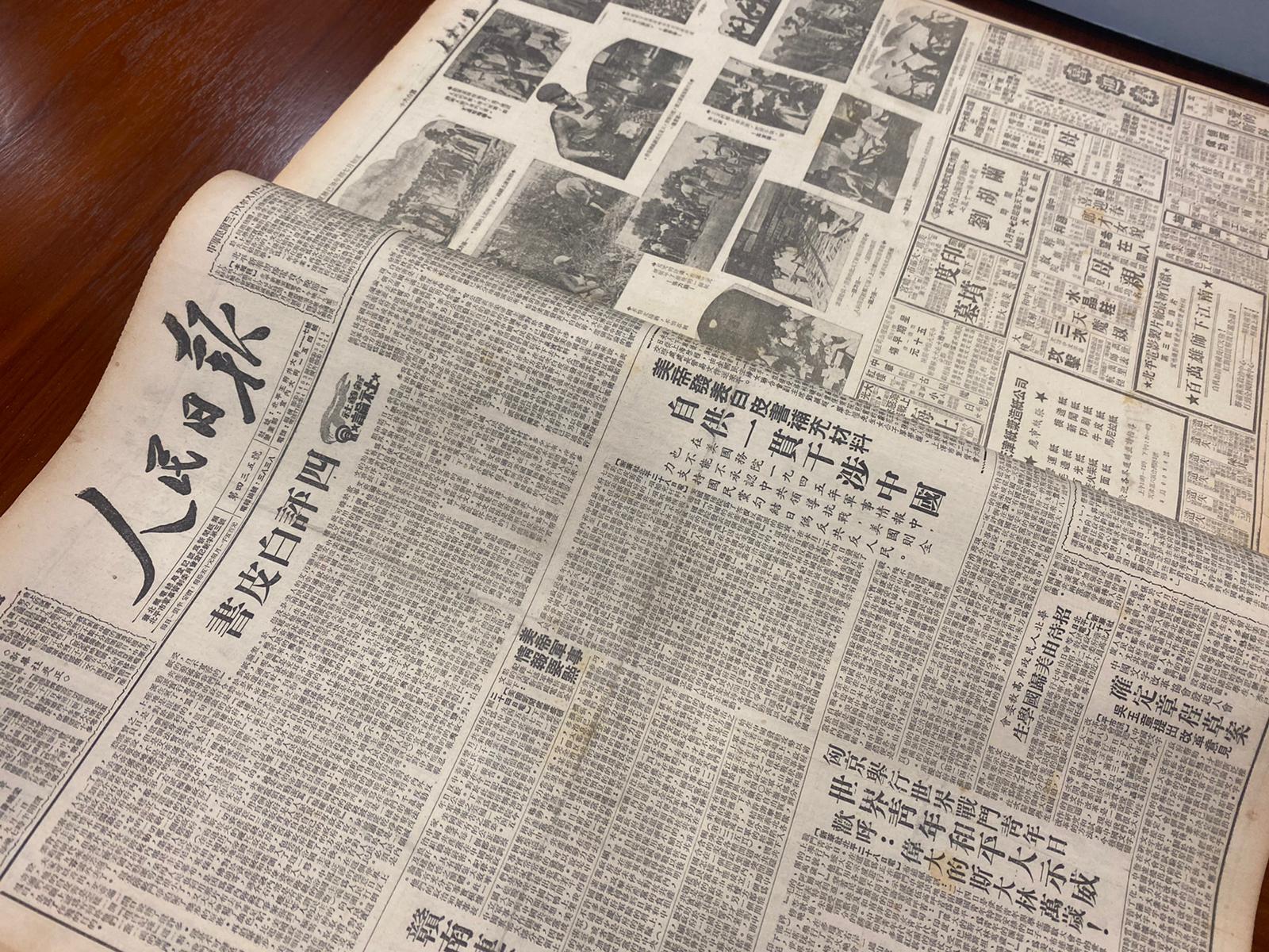 《人民日报》(1949年)为中大中国研究服务中心收藏之一。(李智智 摄)