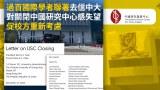 过百中西学者去信中大 促重新考虑关闭中国研究服务中心决定