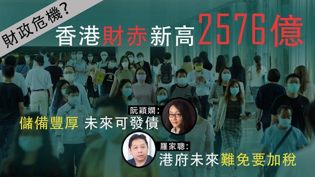 【香港財政預算案】今年度財赤新高達2576億 阮穎嫻:儲備豐厚 未來仍可發債