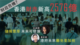 周三(24日)香港財政司司長陳茂波公布《財政預算案》,預算2020/21年度赤字為2576億元。
