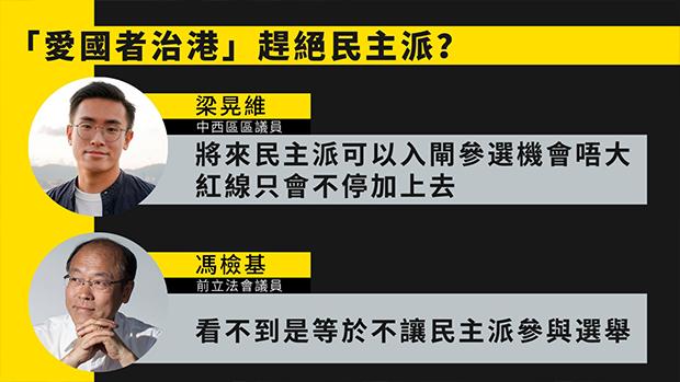 【港版美丽岛】民主派今后参选无望?