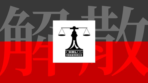 【习权时代】中国维权律师关注组解散 刘慧卿等董事辞任
