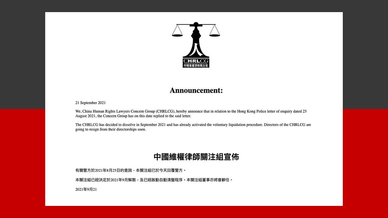 中国维权律师关注组周二(21日)宣布,已决定本月解散。(中国维权律师关注组官网截图)