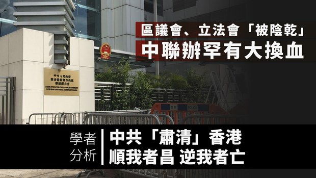习近平「爱国者治港」方针现雏型:中联办大换班 阴乾区议会