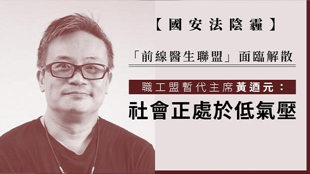 【国安法阴霾】「前线医生联盟」面临解散 职工盟黄乃元:社会处低气压