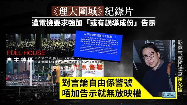 抗爭紀錄片被評三級:發行商指「對言論自由是一個警號」