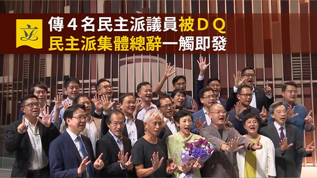 傳中共褫奪四名民主派議員資格:泛民總辭一觸即發?