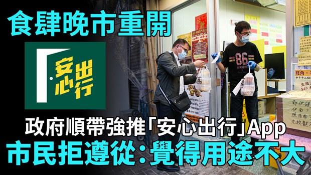 香港禁堂食令放寛首日 市民多以纸本登记资料 拒用「安心出行」