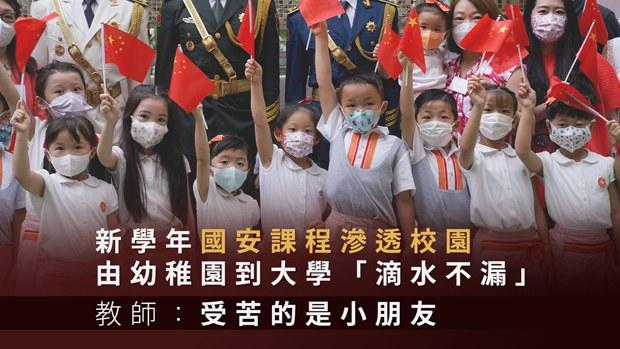 【政治教育】国安课程渗透学校 幼稚园到大学「滴水不漏」