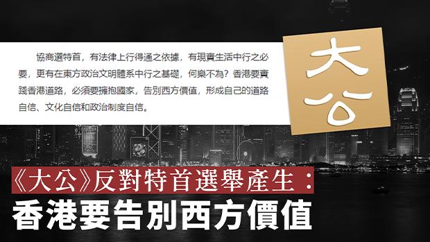 《大公》刊文反对特首选举产生:称「香港要告别西方价值」