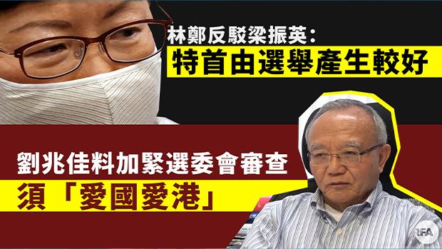 林鄭稱選舉產生特首較好 劉兆佳指「愛國」為前提