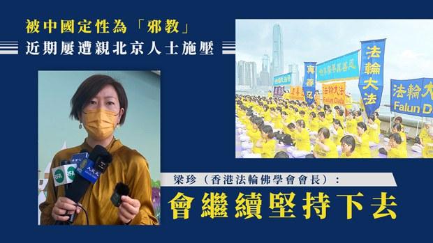 【国安时代】法轮功澄清网传「撤出香港」为假消息 会长梁珍:会继续坚持下去