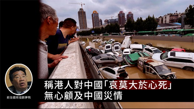【郑州水灾】港人对中国水灾热情救援不再 刘梦熊:国家爱你吗?
