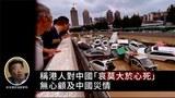 曾捐款赈灾的前全国政协委员刘梦熊认为,近年港人的爱国热情减退。