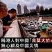 【鄭州水災】港人對中國水災熱情救援不再 劉夢熊:國家愛你嗎?