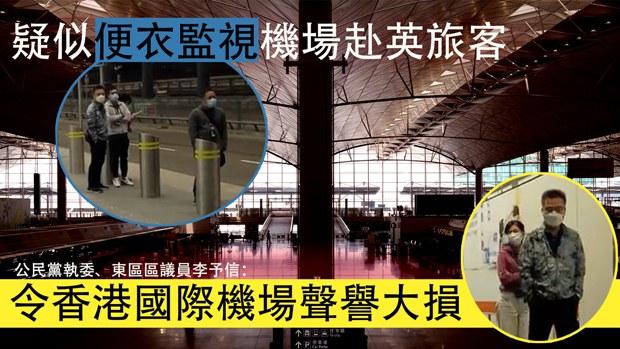 【警察城市】疑似便衣警监视机场赴英旅客 警方:不评论行动部署细节