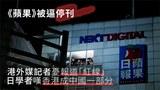 【蘋果終章】外媒嘆失參考報道 日學者:香港已成中國城市